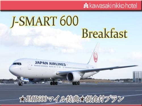 【J-SMART600 Breakfast】1泊につきJMB600マイル積算/朝食ブッフェ付