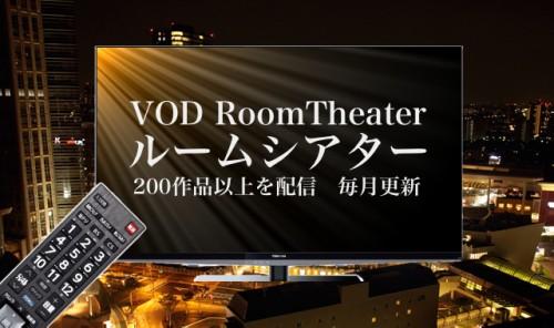 【VOD】ルームシアターカード付プラン/素泊まり