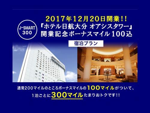 J-SMART300『ホテル日航大分 オアシスタワー』開業記念ボーナスマイル100込/食事なし
