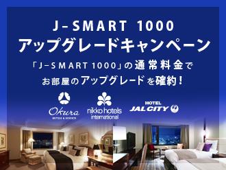 【期間限定】J-SMART 1000 客室アップグレード キャンペーン/食事なし
