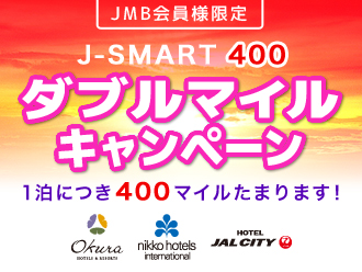 「J-SMART400 ボーナスマイル200込」素泊まりプラン