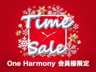 【One Harmony会員様なら更にお得♪】 冬のタイムセール/素泊まり