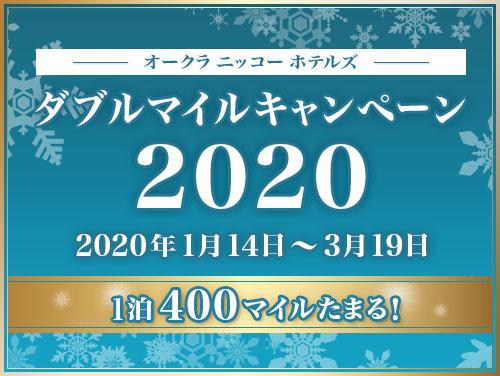 【ダブルマイルキャンペーン2020】J-SMART 400 ボーナスマイル200込/素泊まり
