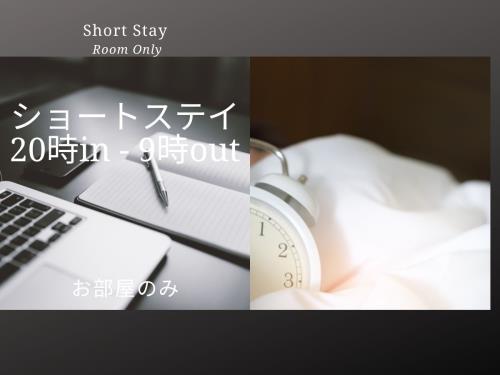 【Short Stay】遅めのチェックインでお得♪20時in-9時out
