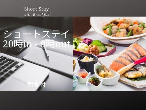 【Short Stay,Breakfast】遅めのチェックインでお得♪朝食付 20時in-9時out