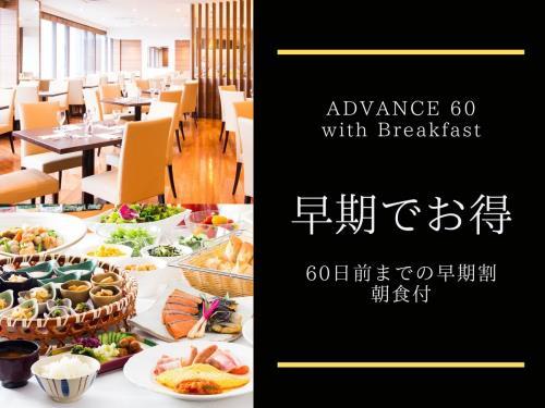 【早期でお得】60日前までのご予約でバリュープライス レイトアウト12時♪/朝食ブッフェ付