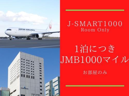 《J-SMART1000》1泊につきJMB1000マイル積算/食事なし