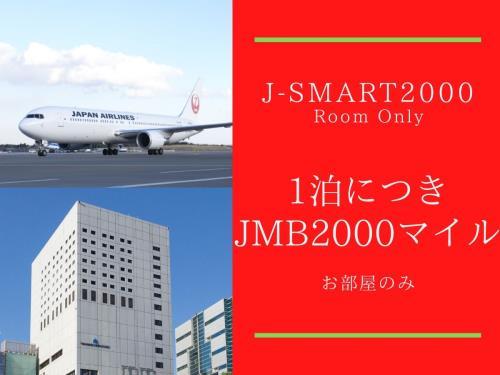 《J-SMART2000》1泊につきJMB2000マイル積算/食事なし