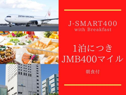 【J-SMART400 Breakfast】1泊につきJMB400マイル精算/朝食ブッフェ付