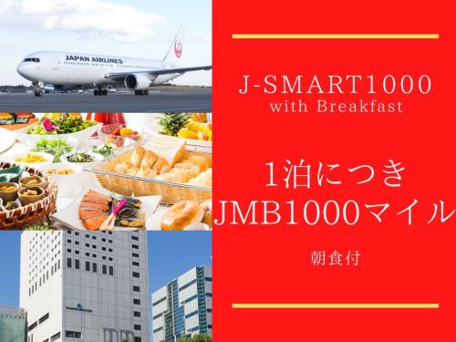 《J-SMART1000 Breakfast》1泊につきJMB1000マイル積算/朝食ブッフェ付
