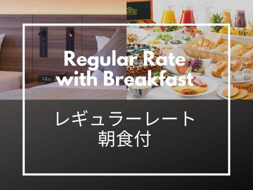 【レギュラーレート】朝食ブッフェ付 JR川崎駅(中央東口)より徒歩1分