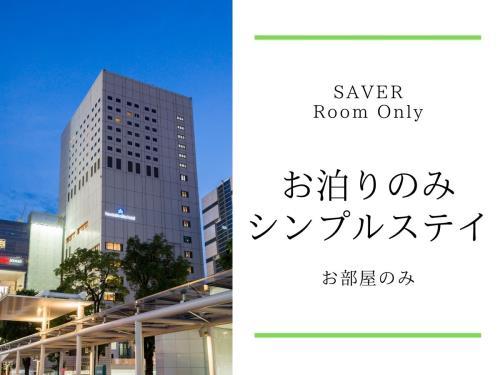 【SAVER】お泊りのみのシンプルステイ JR川崎駅(中央東口)より徒歩1分