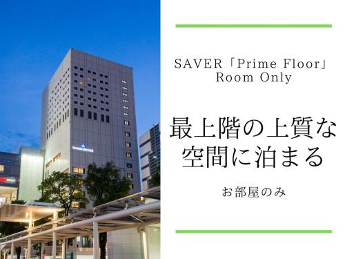 《SAVER プライムフロア》~最上階の上質な空間にご宿泊~