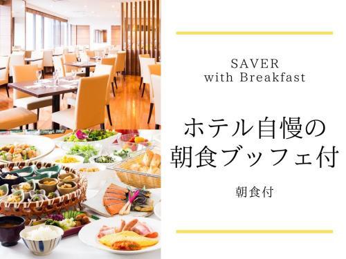 【SAVER Breakfast】ホテル自慢の朝食ブッフェ付♪ JR川崎駅(中央東口)より徒歩1分