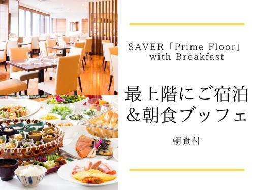 《SAVER Breakfast プライムフロア》~最上階の上質な空間にご宿泊~朝食ブッフェ付
