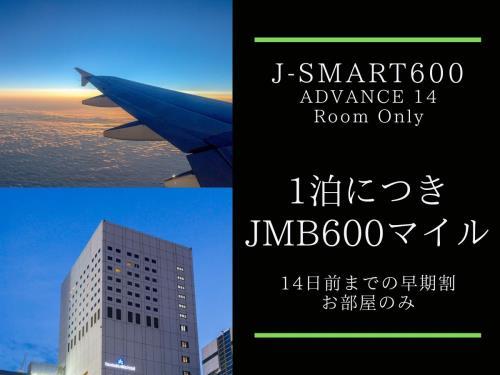 【J-SMART600/ADVANCE14】1泊につきJMB600マイル積算☆早期割☆