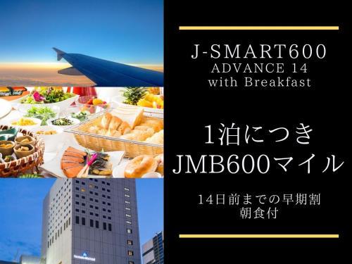 【J-SMART600/ADVANCE14 Breakfast】1泊につきJMB600マイル積算★早期割★朝食付