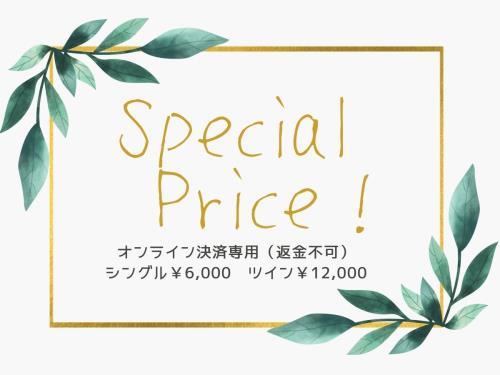 《WEB限定!!スペシャルプライス》お一人様6,000円均一/モデレートタイプ室数限定 [変更・キャンセル不可]