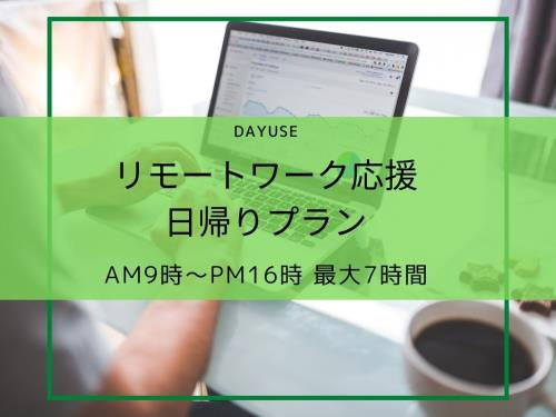 【リモートワーク応援・日帰りデイユースプラン】AM9時~PM16時まで利用の最大7時間利用可能