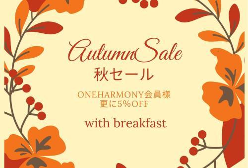 【オータムセール2021】OneHarmony会員様なら更にお得♪朝から元気に朝食付!