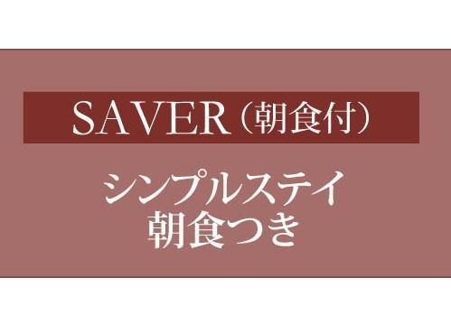 【SAVER】 <朝食付> ベストアベイラブルレート変動料金