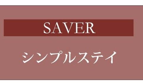 【SAVER】 素泊り♪ベストアベイラブルレート変動料金  【インターネット接続 無料】