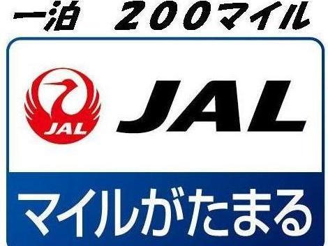 【早期でお得】 素泊り♪J-SMART200 28日前までお得!1泊につき200マイル積算