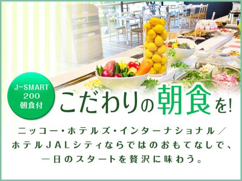【期間限定】J-SMART 200 朝食付き こだわりの朝食を!
