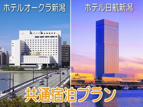 ホテルオークラ新潟&ホテル日航新潟 共通宿泊プラン~萬代橋と思い出作りキャンペーン~(朝食付)