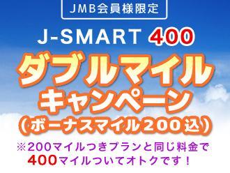 【J-SMART 400 ボーナスマイル200込】一泊にJMB400マイル積算(素泊り)