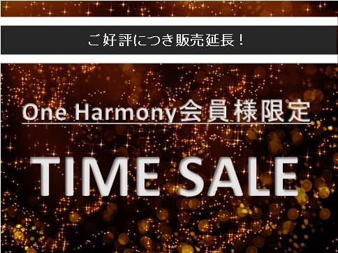 【One Harmony会員限定 秋のタイムセール】新規ご入会も大歓迎♪ 素泊り