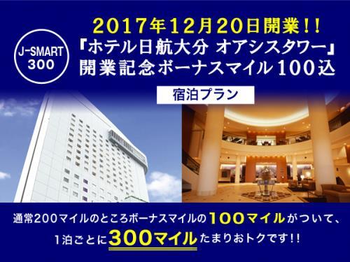 J-SMART300 『ホテル日航大分 オアシスタワー』開業記念ボーナスマイル100込 素泊り