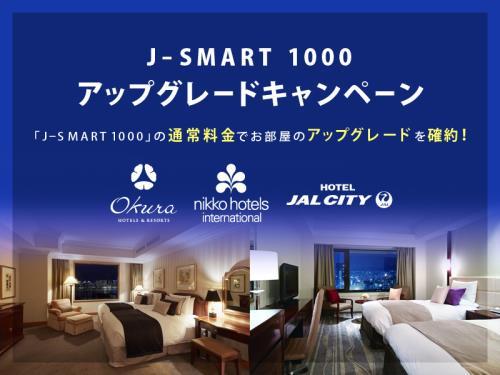 【J-SMART 1000アップグレードキャンペーン】ニッコーフロア無料アップグレード~素泊まり~