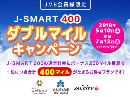 「J-SMART 400 ボーナスマイル200込」<素泊り>一泊にJMB400マイル積算