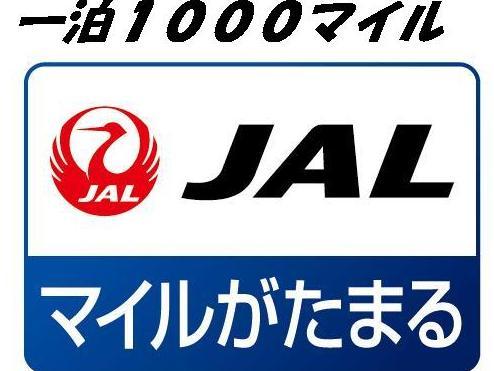 【J-SMART1000】 素泊り♪ベストアベイラブルレート 1泊につき1000マイル積算
