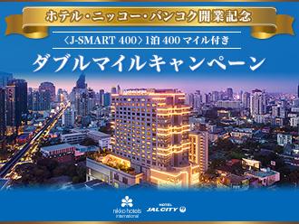 ホテル・ニッコー・バンコク開業記念プラン 「J-SMART400 ボーナスマイル200込」 朝食付