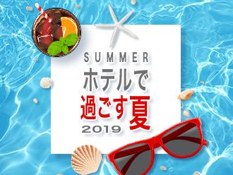 【ホテルで過ごす夏2019】 ハーゲンダッツ ギフト券付プラン <朝食付>