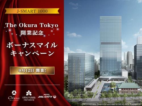 The Okura Tokyo開業記念プラン 「J-SMART 1000 ボーナスマイル400込」朝食付