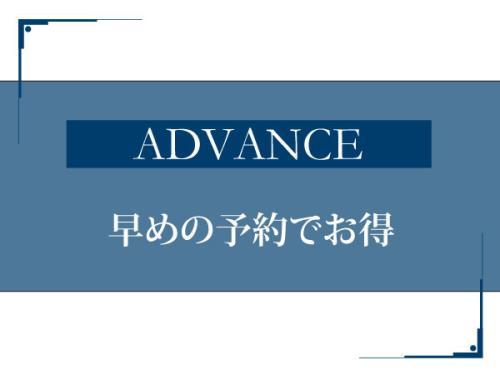【ADVANCE 7】素泊まり♪ 7日前予約でベストレート