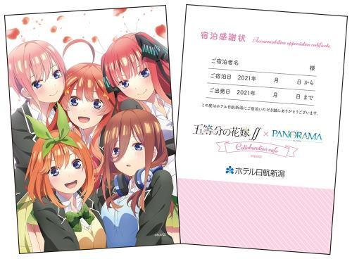 五等分の花嫁∬ コラボカフェ 特典付き宿泊プラン <朝食付>
