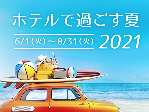 【ホテルで過ごす夏 2021】角部屋・ビューバスプラン!駐車場無料&バスケアグッズ付~朝食付~