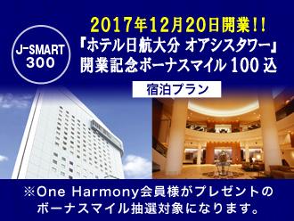 【WEB限定】J-SMART 300『ホテル日航大分 オアシスタワー』開業記念ボーナスマイル100込(2018年1月29日予約受付分より朝食無料)