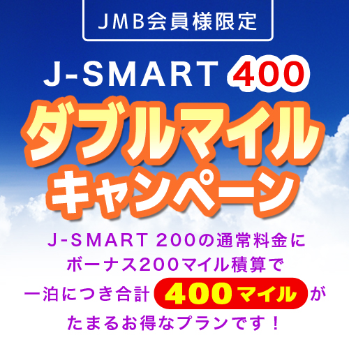 【J-SMART 400 ボーナスマイル200込】(室料のみ)画像