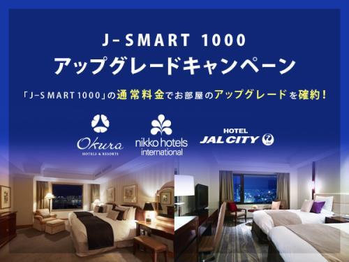 【J-SMART1000】アップグレードキャンペーン(朝食付)画像