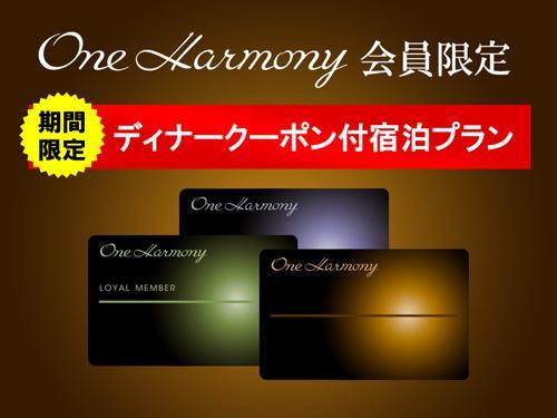 <期間限定>One Harmony会員様限定/特別ディナークーポン付プラン(朝食付き)画像