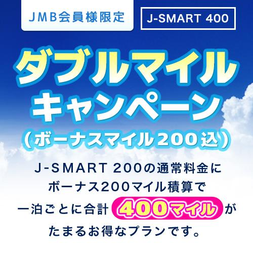 【J-SMART400 ボーナスマイル200込】泊まって貯めよう!<13時IN・12時OUT>素泊り画像
