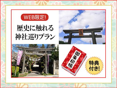 冬はあったか沖縄で御朱印巡り!歴史に触れる神社巡り