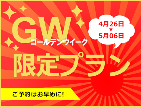 【GW期間限定】家族皆で沖縄旅行♪ひと足先に夏満喫!<シンプル素泊り>画像