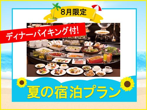 【8月限定】令和も夏まるかじり!★サマーファミリーバイキング★<夕食付き>画像