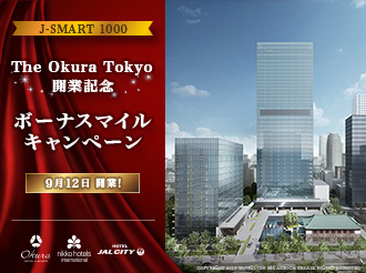 【J-SMART1000 ボーナスマイル400込】The Okura Tokyo 開業記念プラン<素泊り>画像